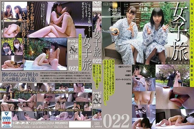 女子旅022