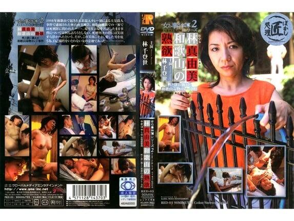 女の事件簿シリーズ2 林真由美 和歌山の熟欲