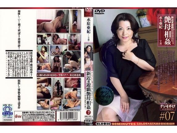 新近親遊戯 艶母相姦 (7) 水原亜紀