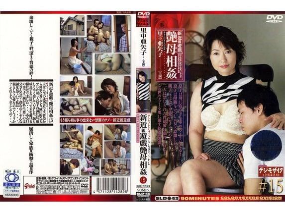 新近親遊戯 艶母相姦 (15) 里中亜矢子