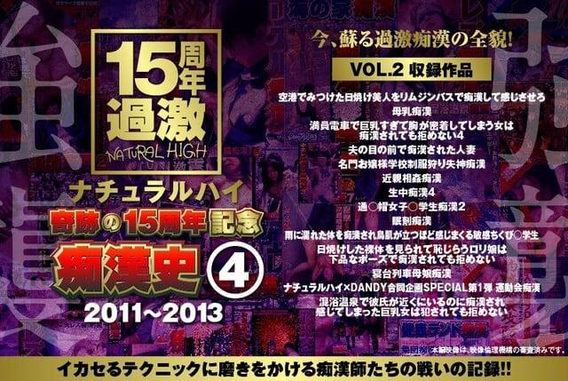 ナチュラルハイ奇跡の15周年記念 痴●史(4)2011-2013 VOL.2