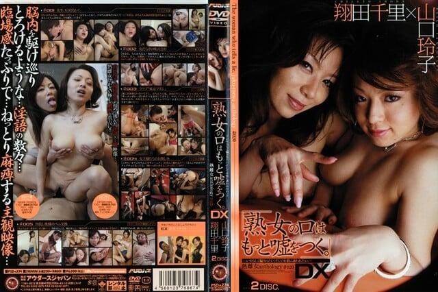 「熟女の口はもっと嘘をつく。」 熟雌女anthology #020 DX 山口玲子×翔田千里