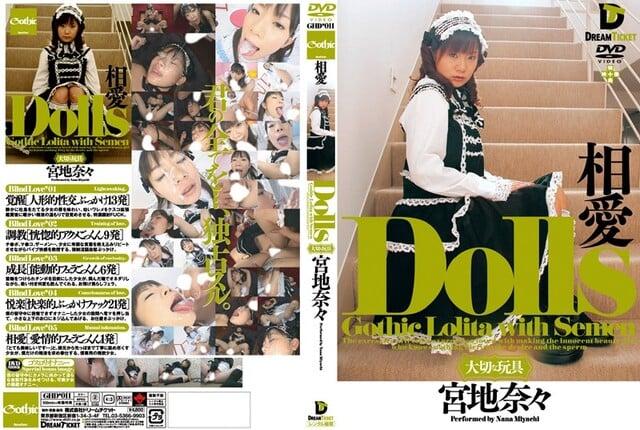 Dolls[大切な玩具] 相愛 宮地奈々