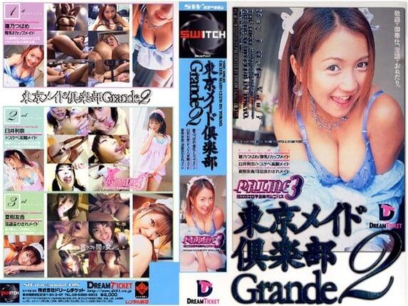 東京メイド倶楽部 Grande2