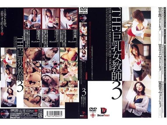 THE 巨乳女教師3