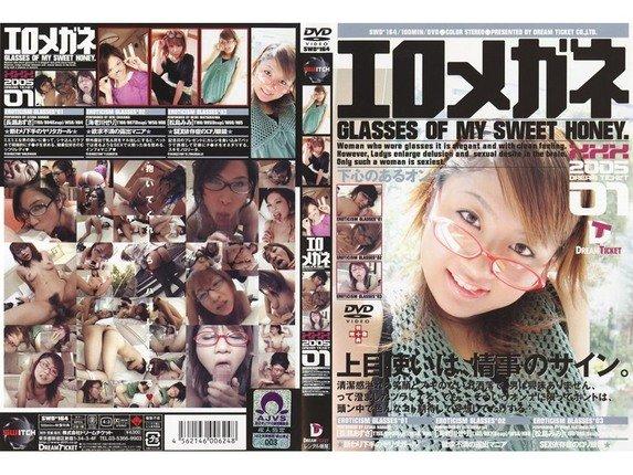 エロメガネ 2005 01