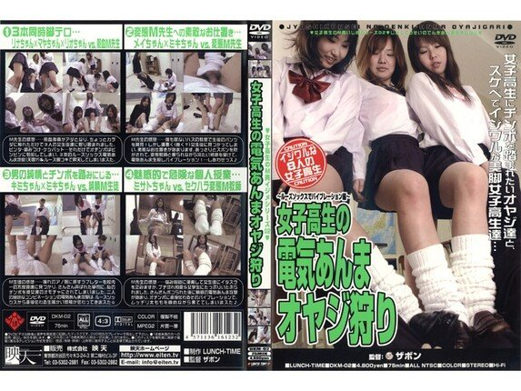 女子校生のM男いじめシリーズ02 女子校生の電気あんまオヤジ狩り