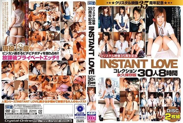 クリスタル映像35周年記念 INSTANT LOVEコレクション30人8時間スペシャル永久保存版