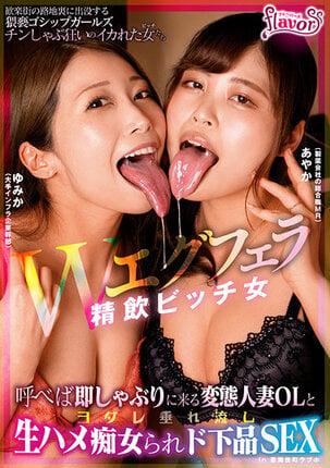 Wエグフェラ精飲ビッチ女 呼べば即しゃぶりに来る変態人妻OLとヨダレ垂れ流し生ハメ痴女られド下品SEX in歌舞伎町ラブホ