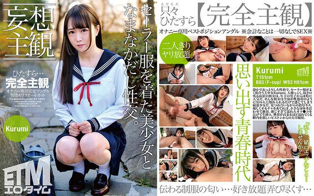 【妄想主観】セーラー服を着た美少女となまなかだし性交。Kurumi