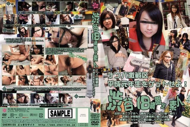 渋谷18歳限定素人