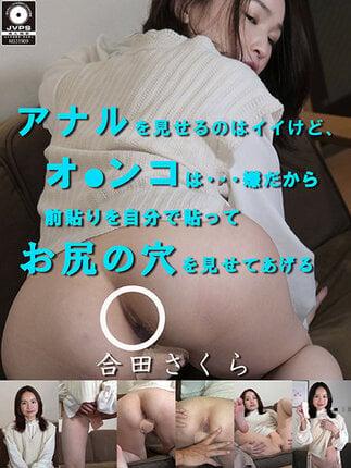 アナルを見せるのはイイけど、オ●ンコは…嫌だから前貼りを自分で貼ってお尻の穴を見せてあげる 合田さくら