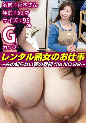 レンタル熟女のお仕事~夫の知らない妻の裏の顔 file NO.82~