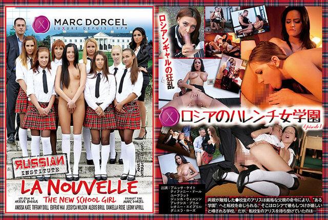 【Marc Dorcel】ロシアのハレンチ女学園 #1