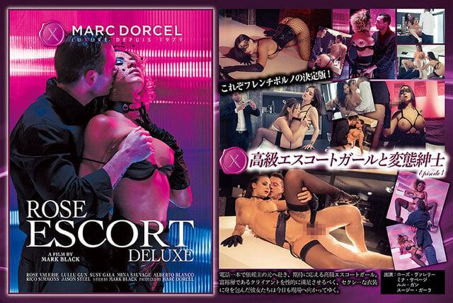 【Marc Dorcel】高級エスコートガールと変態紳士#1