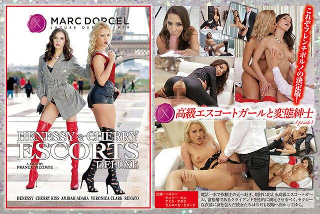 【Marc Dorcel】高級エスコートガールと変態紳士#2