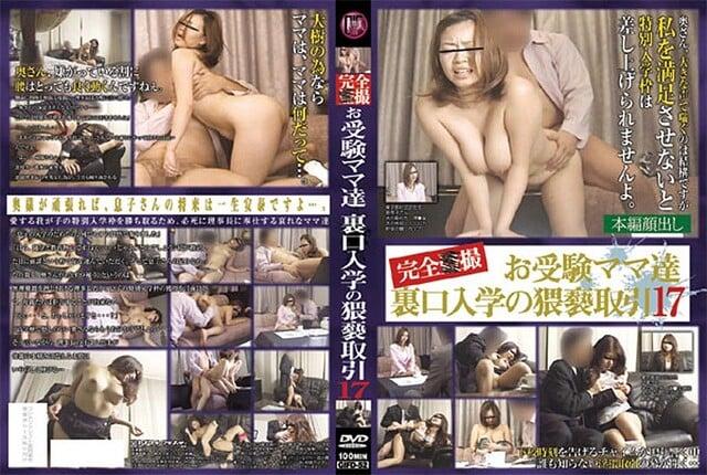 お受験ママ達 裏口入学の猥褻取引 17