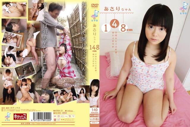 ミクロ あさりちゃん 148cm