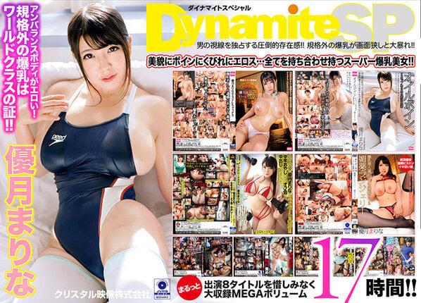 【8本丸ごと大収録】Dynamite SP 優月まりな17時間