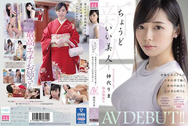 新人 ちょうどいい美人 老舗有名ホテルの日本料亭で働く着物の似合う正社員お姉さん AVDEBUT!! 神代りま