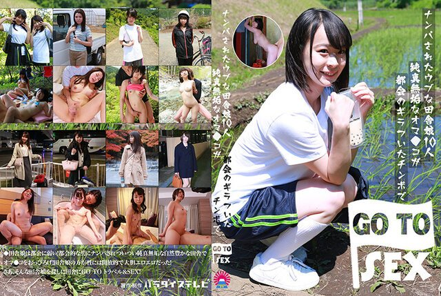 ナンパされたウブな田舎娘10人~純真無垢なオマ●コが都会のギラついたチンポでGo to SEX!
