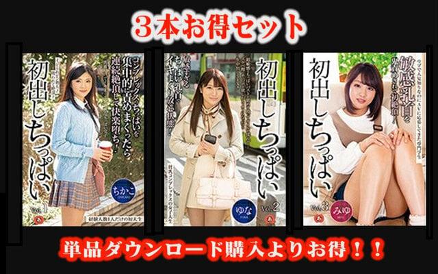 【お得セット】初出しちっぱいVol.1・Vol.2・Vol.3